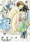 野ばら 2巻 (ビームコミックス)