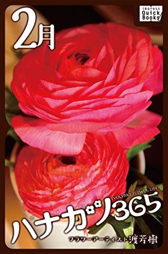 ハナカツ365 [2月] (impress QuickBooks)