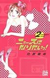 ニュースになりたいっ! 2 (白泉社レディースコミックス)
