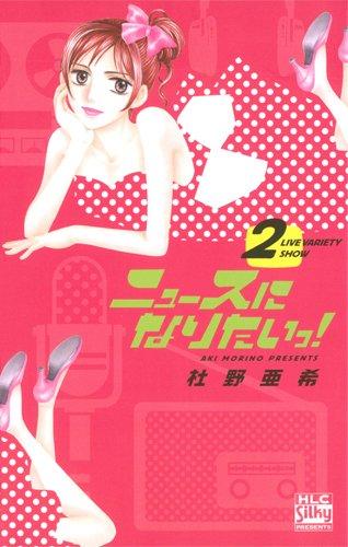 ニュースになりたいっ! 2 (白泉社レディースコミックス)の詳細を見る