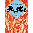 天と地と(四) (角川文庫)