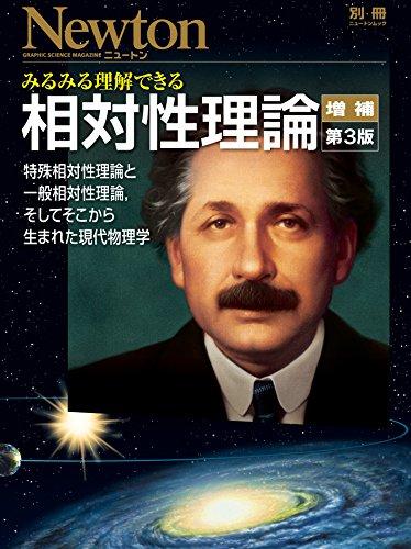 アインシュタイン相対性理論。本紹介広告