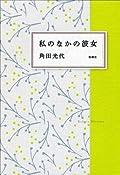 角田光代『私のなかの彼女』の表紙画像