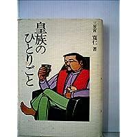 皇族のひとりごと (1977年)