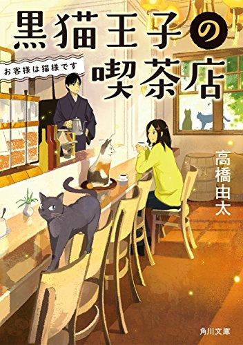 [高橋由太] 黒猫王子の喫茶店 お客様は猫様です 第01巻