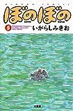 ぼのぼの(5) (バンブーコミックス 4コマセレクション)
