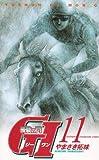 優駿の門G1 11 (少年チャンピオン・コミックス)