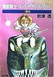 魔獣戦士 / 秋津 透 のシリーズ情報を見る