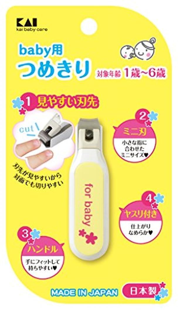 きゅうりポット経度貝印 ベビー用つめきり 対象年齢1歳?6歳 KF-0126 爪切り 1個入