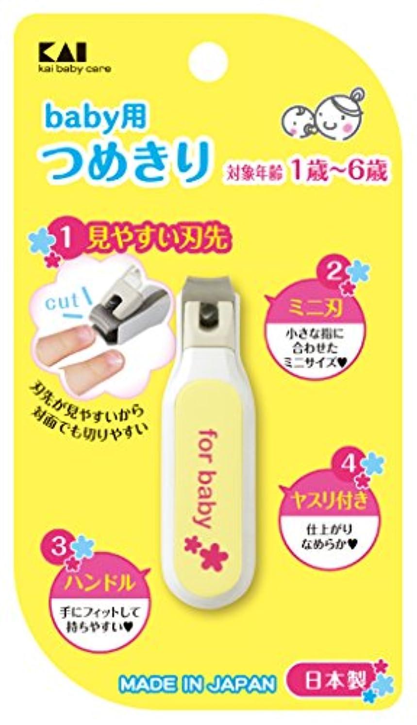 ストライプスマートそれる貝印 ベビー用つめきり 対象年齢1歳?6歳 KF-0126 爪切り 1個入