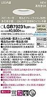 パナソニック(Panasonic) 天井埋込型 LED(温白色) ダウンライト 美ルック・浅型10H・高気密SB形・ビーム角24度・集光タイプ 調光タイプ(ライコン別売)・スピーカー付 埋込穴φ100 LGB79231LB1