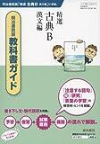 317 精選古典B漢文編―明治書院版教科書ガイド