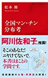 全国マン・チン分布考 (インターナショナル新書)