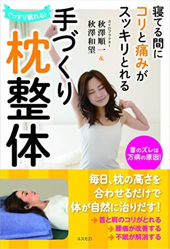 寝てる間にコリと痛みがスッキリとれる 手づくり枕整体――ぐっ...