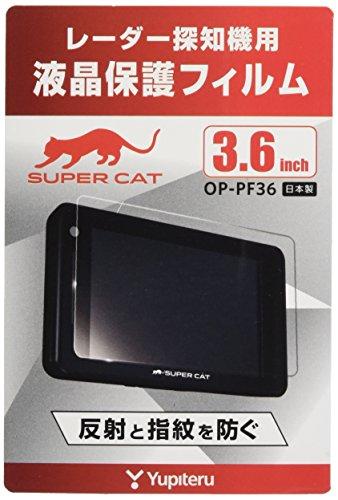 ユピテル レーダー探知機用液晶保護フィルム 3.6inch専...