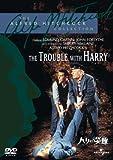 ハリーの災難 [DVD] 画像
