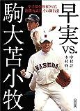 早実vs.駒大苫小牧 (朝日文庫)