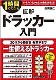 図解 ドラッカー入門 (中経出版)