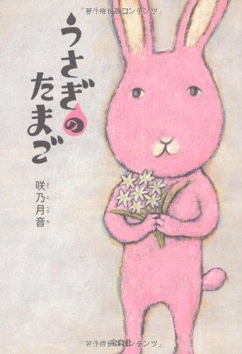 うさぎのたまご (日本ラブストーリー大賞シリーズ)