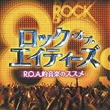 ロック・オブ・エイティーズ~R.O.A.的音楽のススメ~