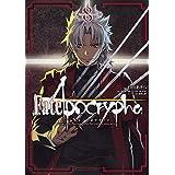 Fate Apocrypha (8) (角川コミックス・エース)