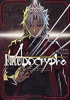 Fate/Apocrypha 第08巻
