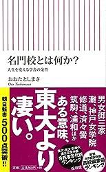 名門校とは何か? 人生を変える学舎の条件 (朝日新書)