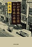わが青春の台湾 わが青春の香港 (中公文庫, き15-18)