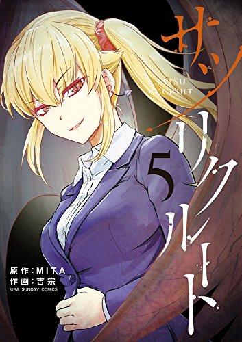 サツリクルート 5 (裏少年サンデーコミックス)