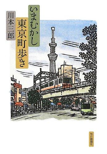 いまむかし東京町歩きの詳細を見る