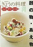酢の物・あえ物 (NHKきょうの料理 きょう・すぐ・レシピ)