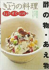 酢の物・あえ物 (NHKきょうの料理 きょう・すぐ・レシピ) | 日本放送 ...