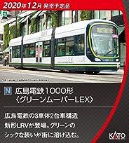 KATO Nゲージ 広島電鉄1000形 グリーンムーバーLEX 14-804-1 鉄道模型 電車