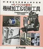 「機械加工&切削工具」 (21世紀の工作機械と設計技術)