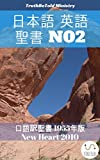 日本語 英語 聖書 No2: 口語訳聖書 1955年版 - New Heart 2010 (Parallel Bible Halseth)