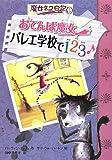 おてんば魔女 バレエ学校で123―魔女ネコ日記〈1〉 (魔女ネコ日記 1)
