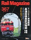 Rail Magazine (レイル・マガジン) 2014年 04月号 Vol.367