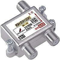 DXアンテナ 分配器 【2K 4K 8K 対応】 2分配 1端子通電形 金メッキプラグ F型端子 ダイカスト製高シールド構造 2DMS