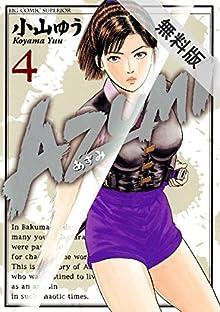 AZUMI-あずみ-(4)【期間限定 無料お試し版】 (ビッグコミックス)