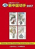 JPS外国切手カタログ 新中国切手2017 (¥ 2,484)