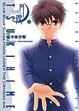 真月譚 月姫(9)<真月譚 月姫>(電撃コミックス)
