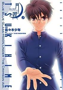 真月譚 月姫(9) (電撃コミックス)