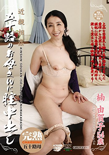 近親相姦 五十路のお母さんに膣中出し 楠由賀子 ルビー [DVD]