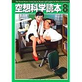 空想科学読本8 (空想科学文庫)