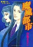 新 呪いのシリーズ 1 魔風都市 (あさひコミックス 新呪いのシリーズ 1)