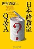 日本語教室 Q&A (角川ソフィア文庫)