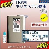 キクメン FRPポリエステルノンパラ樹脂1Kg アメ色透明 汎用ベーシック 硬化剤付き