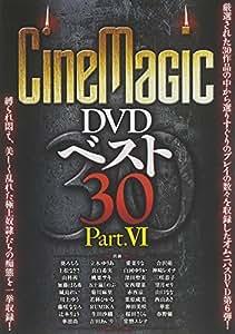 Cinemagic DVD ベスト30 Part VI/シネマジック