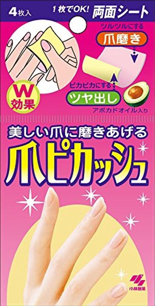 手順委員会決定する爪ピカッシュ 爪磨きシート 4枚