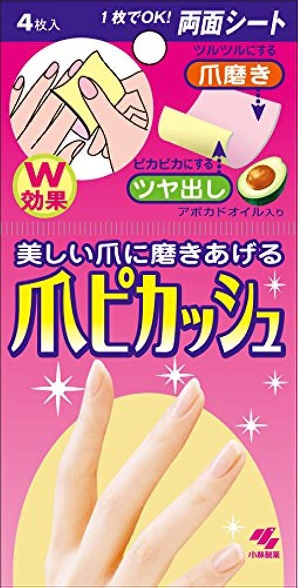 臨検豊富な洗剤爪ピカッシュ 爪磨きシート 4枚